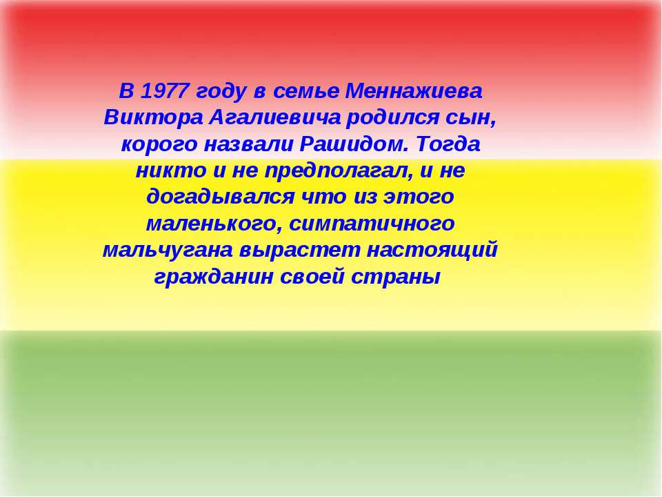 В 1977 году в семье Меннажиева Виктора Агалиевича родился сын, корого назвали...
