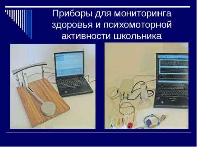 Приборы для мониторинга здоровья и психомоторной активности школьника