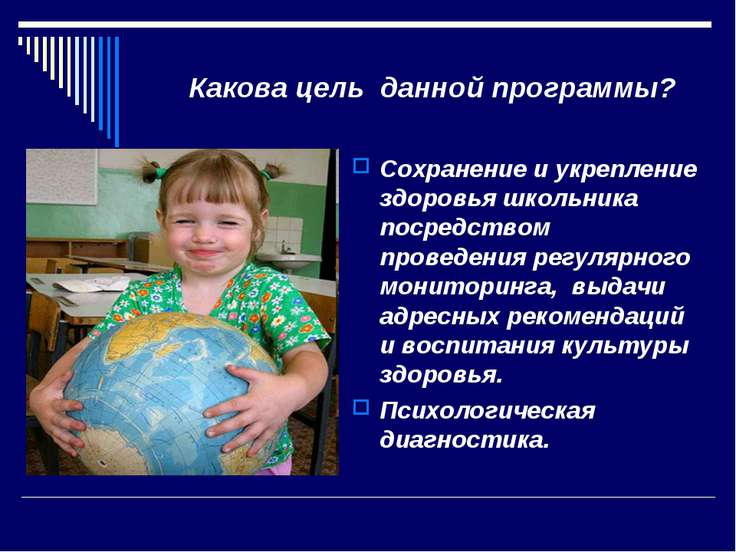 Какова цель данной программы? Сохранение и укрепление здоровья школьника поср...