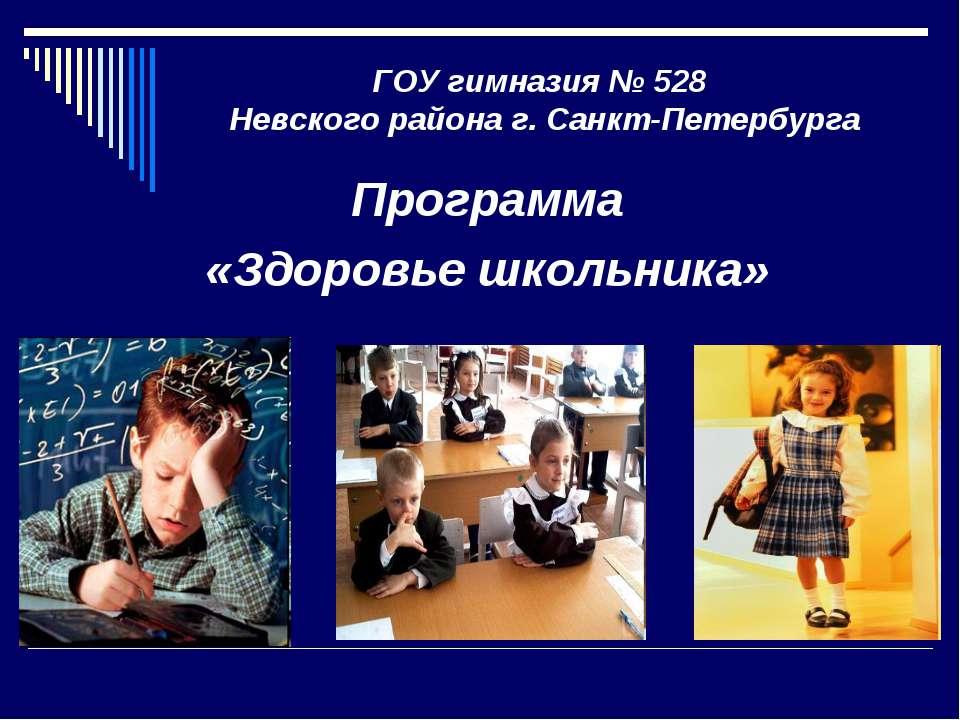 ГОУ гимназия № 528 Невского района г. Санкт-Петербурга Программа «Здоровье шк...