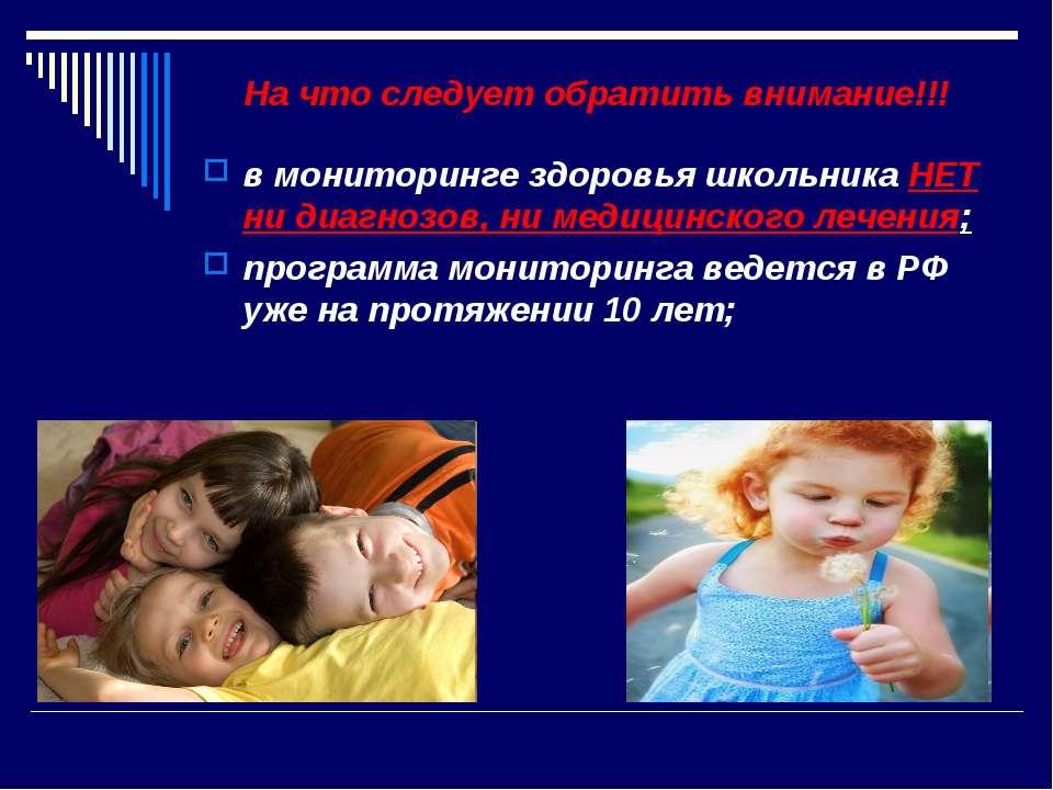 На что следует обратить внимание!!! в мониторинге здоровья школьника НЕТ ни д...