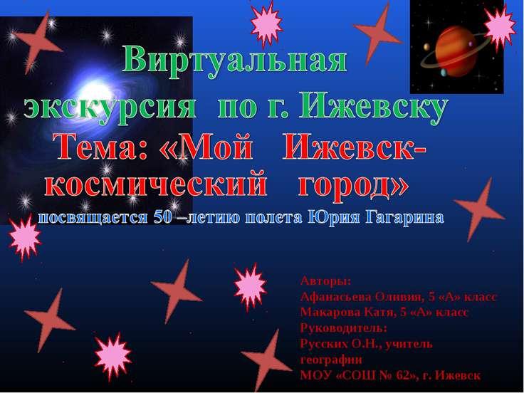 Авторы: Афанасьева Оливия, 5 «А» класс Макарова Катя, 5 «А» класс Руководител...