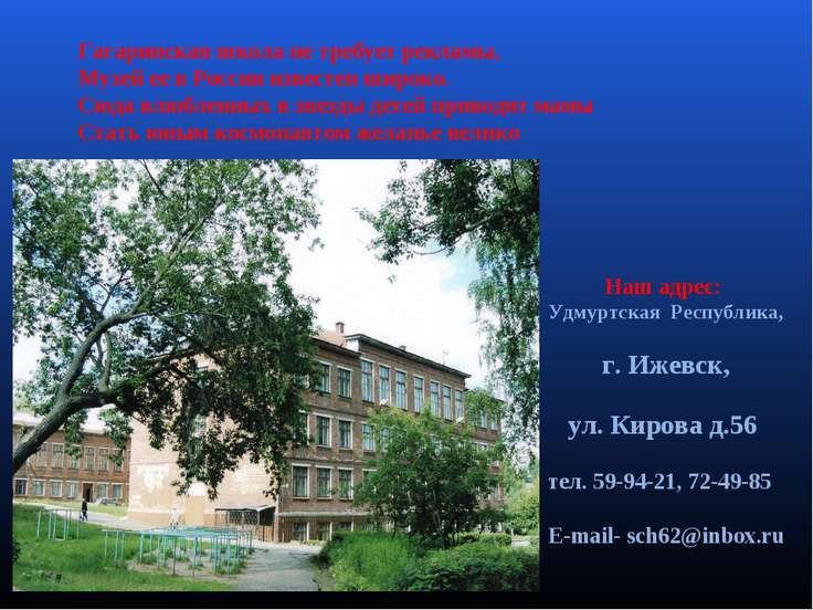 Гагаринская школа не требует рекламы, Музей ее в России известен широко. Сюда...