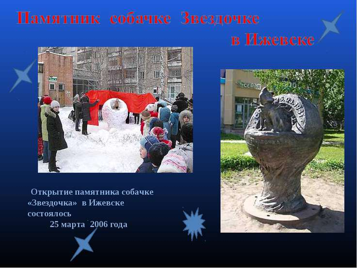 Открытие памятника собачке «Звездочка» в Ижевске состоялось 25 марта 2006 года