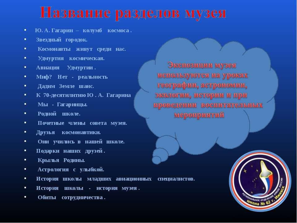Ю. А. Гагарин – колумб космоса . Звездный городок.  Космонавты живут среди ...