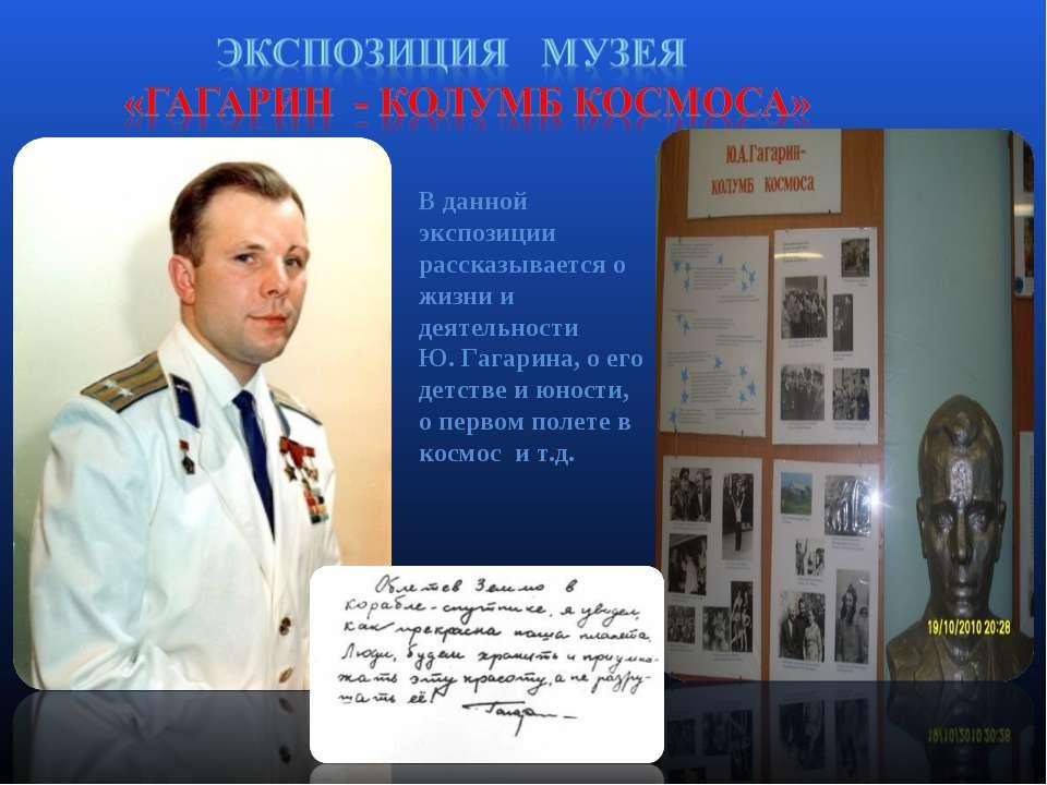 В данной экспозиции рассказывается о жизни и деятельности Ю. Гагарина, о его ...