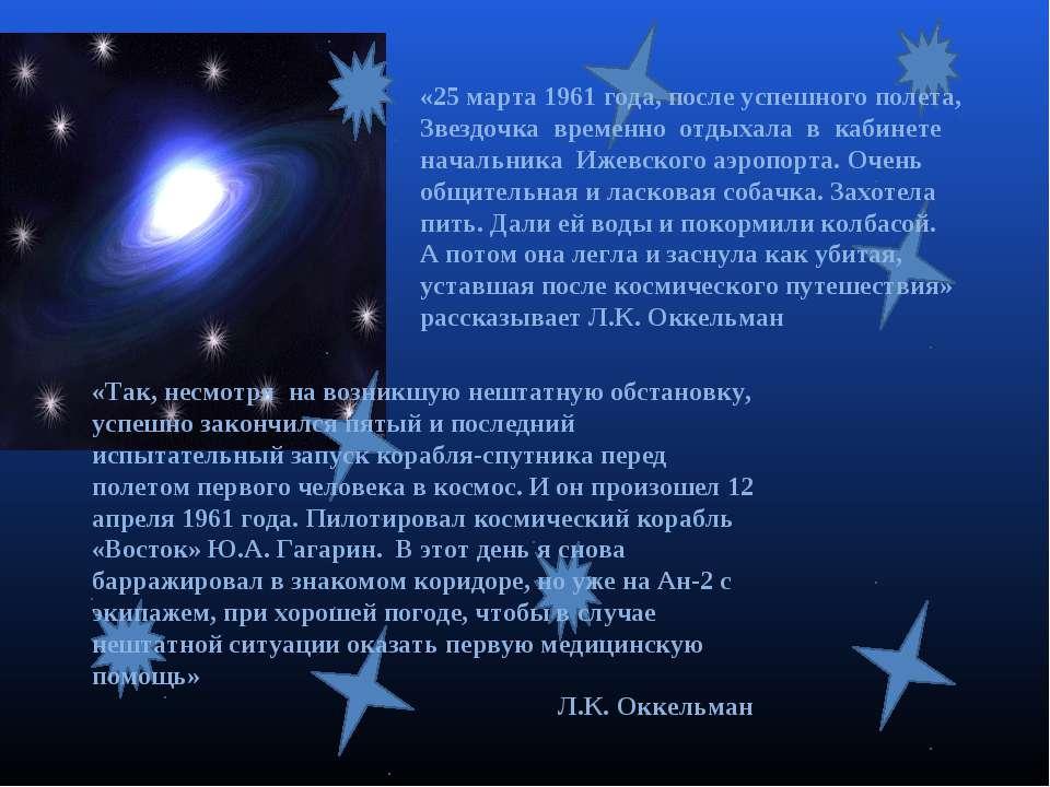 «25 марта 1961 года, после успешного полета, Звездочка временно отдыхала в ка...