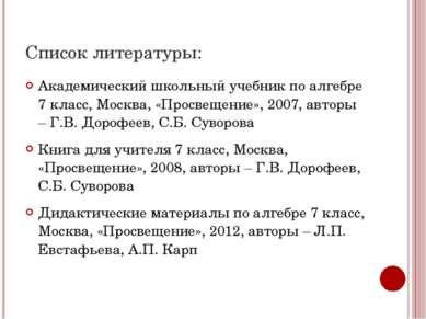 Список литературы: Академический школьный учебник по алгебре 7 класс, Москва,...