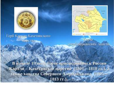 Герб Картли-Кахетинского царства В начале 19 века были присоединены к России ...