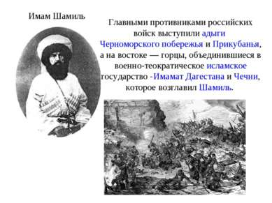 Главными противниками российских войск выступили адыги Черноморского побережь...