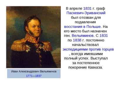 В апреле 1831г. граф Паскевич-Эриванский был отозван для подавления восстани...