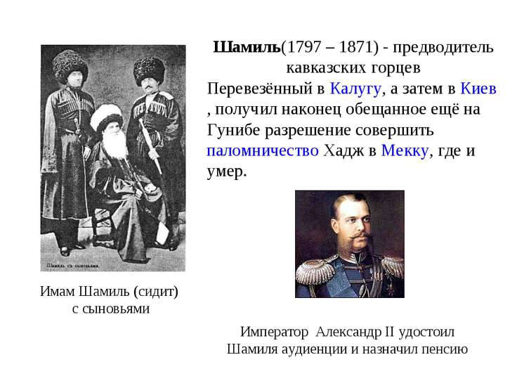 Шамиль(1797 – 1871) - предводитель кавказских горцев Перевезённый в Калугу, а...