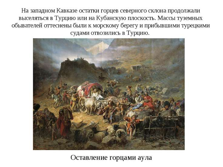 Оставление горцами аула На западном Кавказе остатки горцев северного склона п...