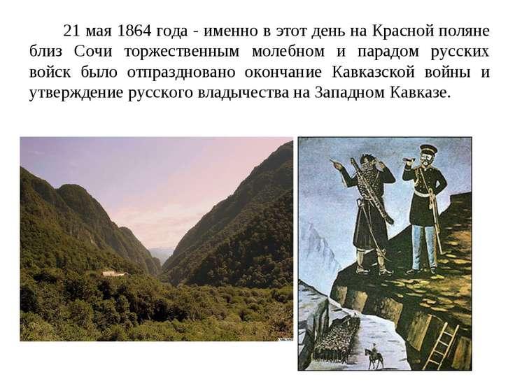 21 мая 1864 года - именно в этот день на Красной поляне близ Сочи торжественн...