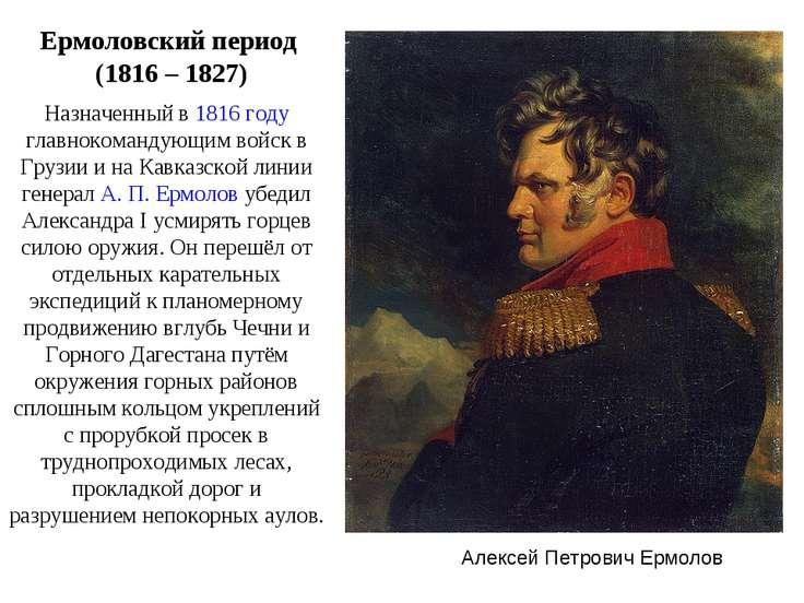 Алексей Петрович Ермолов Ермоловский период (1816 – 1827) Назначенный в 1816...