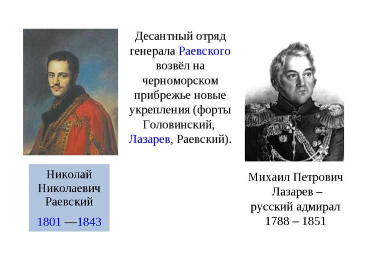 Десантный отряд генерала Раевского возвёл на черноморском прибрежье новые укр...
