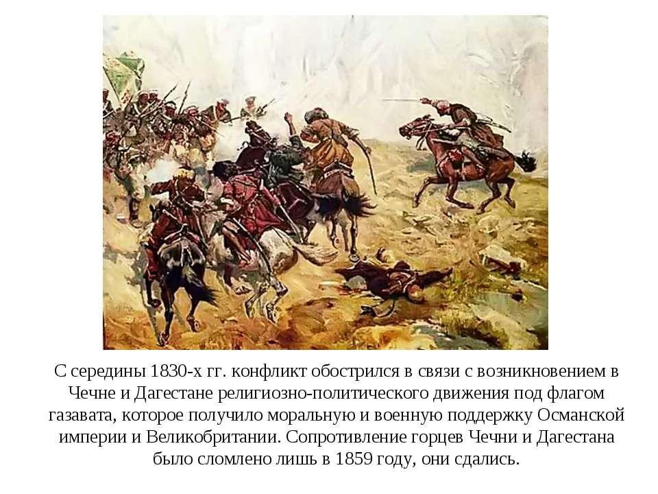 С середины 1830-х гг. конфликт обострился в связи с возникновением в Чечне и ...