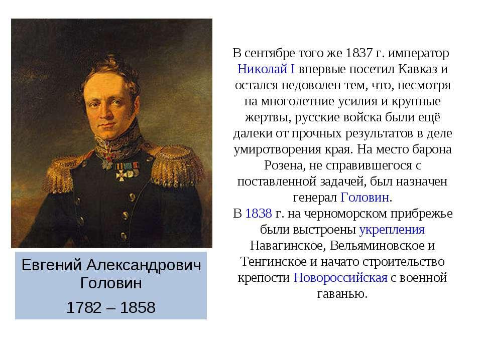 В сентябре того же 1837г. император Николай I впервые посетил Кавказ и остал...
