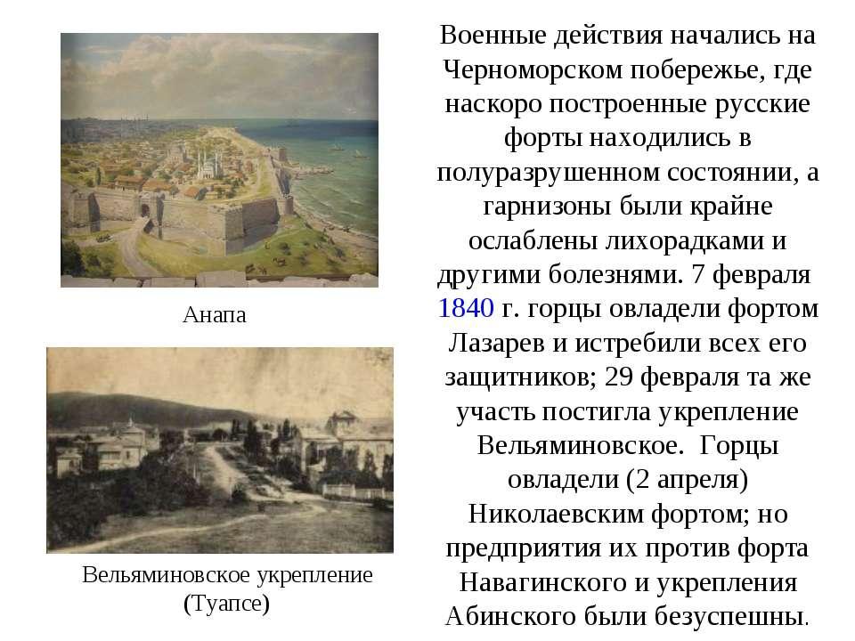 Военные действия начались на Черноморском побережье, где наскоро построенные ...