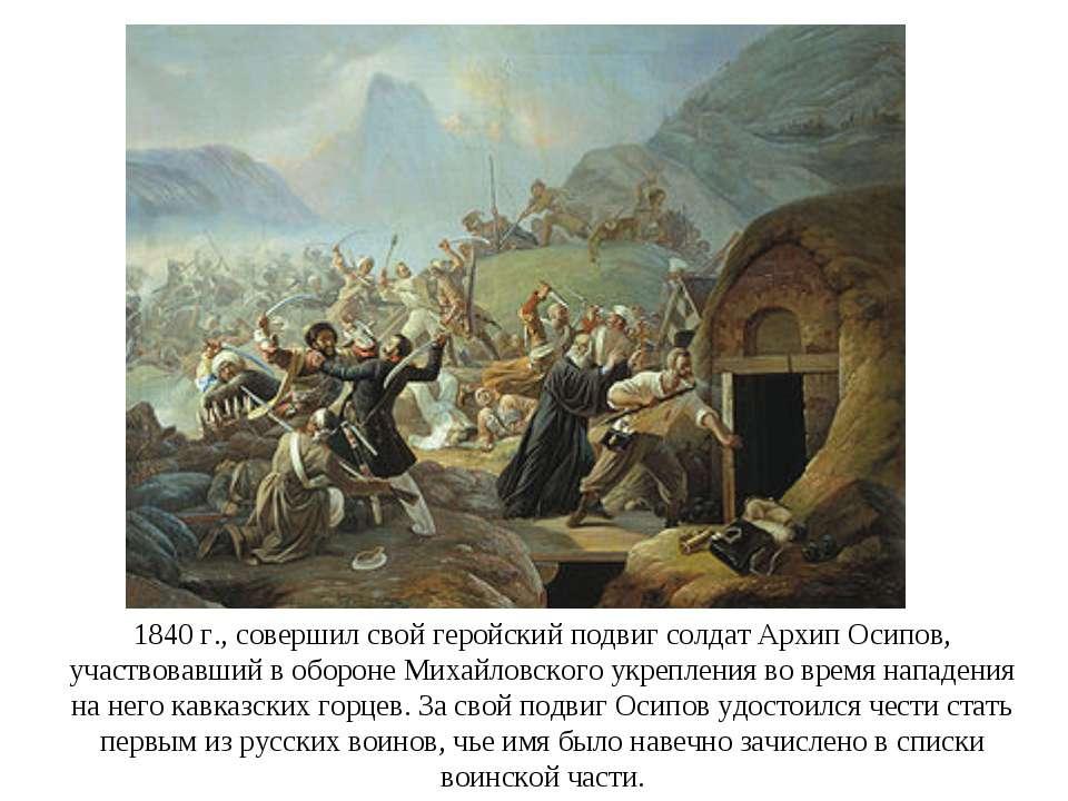 1840 г., совершил свой геройский подвиг солдат Архип Осипов, участвовавший в ...