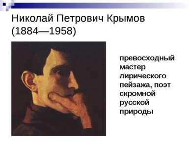 Николай Петрович Крымов (1884—1958) превосходный мастер лирического пейзажа, ...