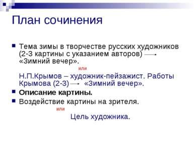 План сочинения Тема зимы в творчестве русских художников (2-3 картины с указа...