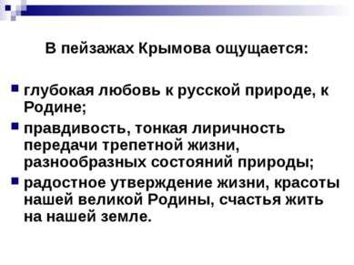 В пейзажах Крымова ощущается: глубокая любовь к русской природе, к Родине; пр...