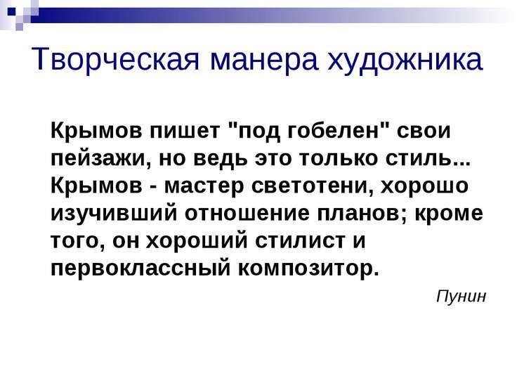 """Творческая манера художника Крымов пишет """"под гобелен"""" свои пейзажи, но ведь ..."""