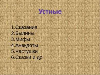 Сказания Былины Мифы Анекдоты Частушки Сказки и др.