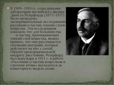 В 1909--1910 гг. сотрудниками лаборатории английского физика Эрнеста Резерфор...