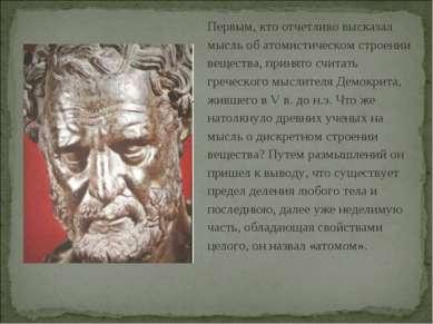 Первым, кто отчетливо высказал мысль об атомистическом строении вещества, при...