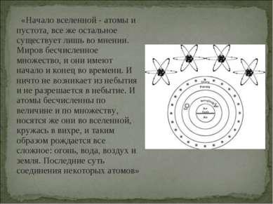 «Начало вселенной - атомы и пустота, все же остальное существует лишь во мнен...