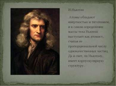 И.Ньютон Атомы обладают инертностью и тяготением, и в самом определении массы...