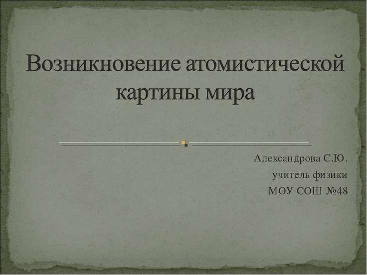 Александрова С.Ю. учитель физики МОУ СОШ №48