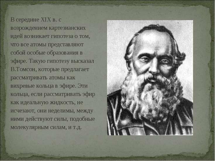 В середине XIX в. с возрождением картезианских идей возникает гипотеза о том,...