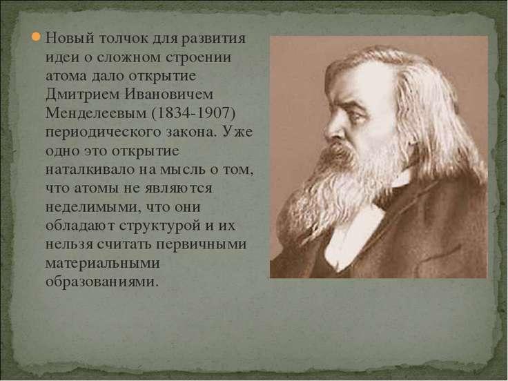 Новый толчок для развития идеи о сложном строении атома дало открытие Дмитрие...