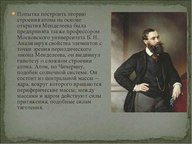 Попытка построить теорию строения атома на основе открытия Менделеева была пр...