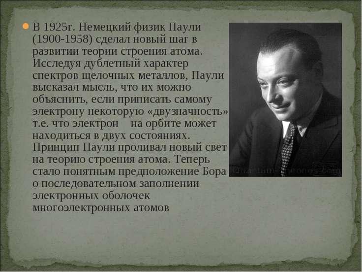В 1925г. Немецкий физик Паули (1900-1958) сделал новый шаг в развитии теории ...