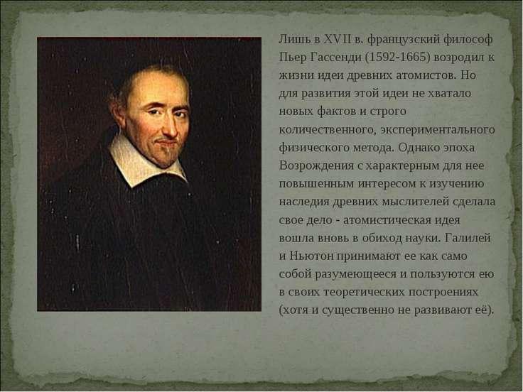 Лишь в XVII в. французский философ Пьер Гассенди (1592-1665) возродил к жизни...