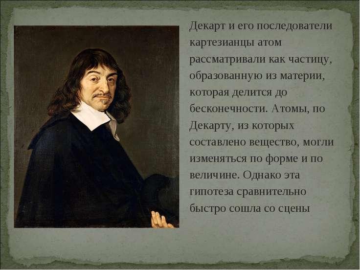 Декарт и его последователи картезианцы атом рассматривали как частицу, образо...