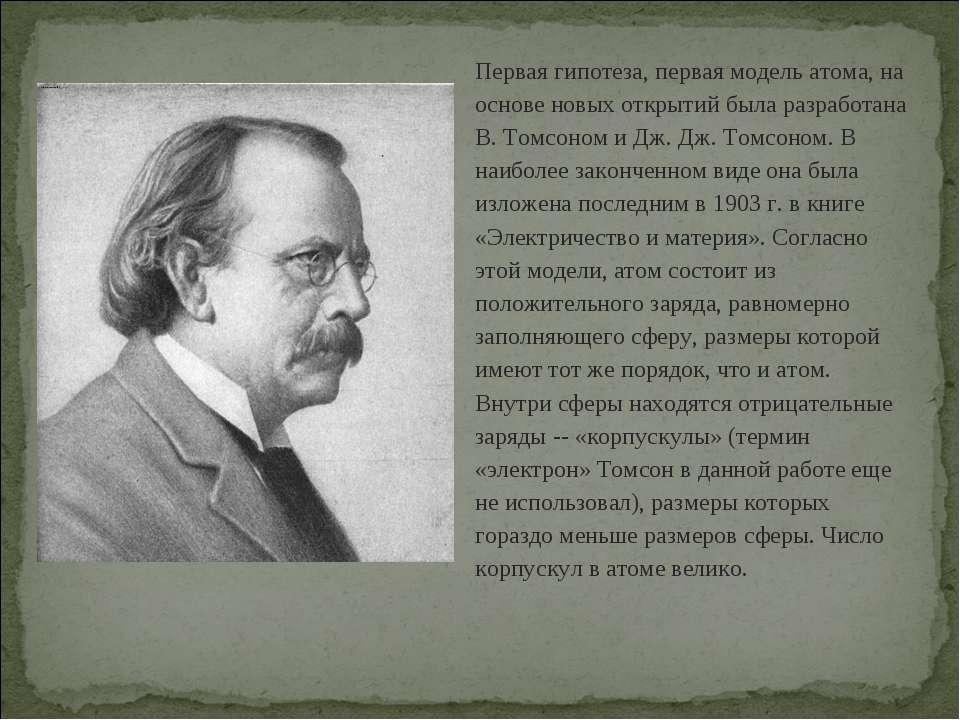 Первая гипотеза, первая модель атома, на основе новых открытий была разработа...