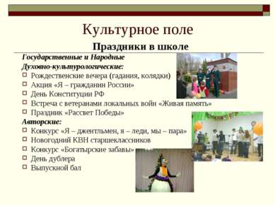 Культурное поле Праздники в школе Государственные и Народные Духовно-культуро...