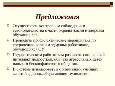 Предложения Осуществлять контроль за соблюдением законодательства в части охр...