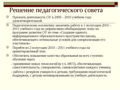 Решение педагогического совета Признать деятельность ОУ в 2009 – 2010 учебном...