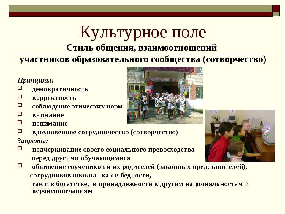 Стиль общения, взаимоотношений участников образовательного сообщества (сотвор...