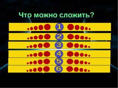 Что можно сложить? числа 20 Конечности (руки, ноги) 13 деньги 7 вещи 6 карты ...