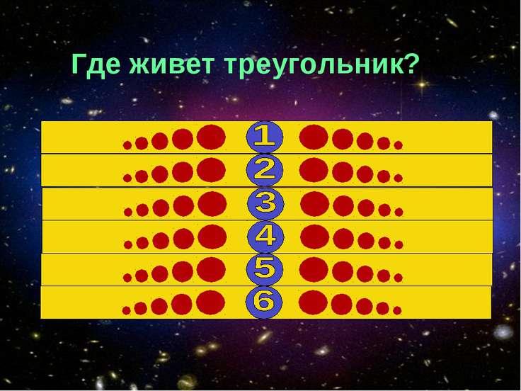 Где живет треугольник? В учебнике 12 В плоскости 11 В геометрии 8 В квадрате ...
