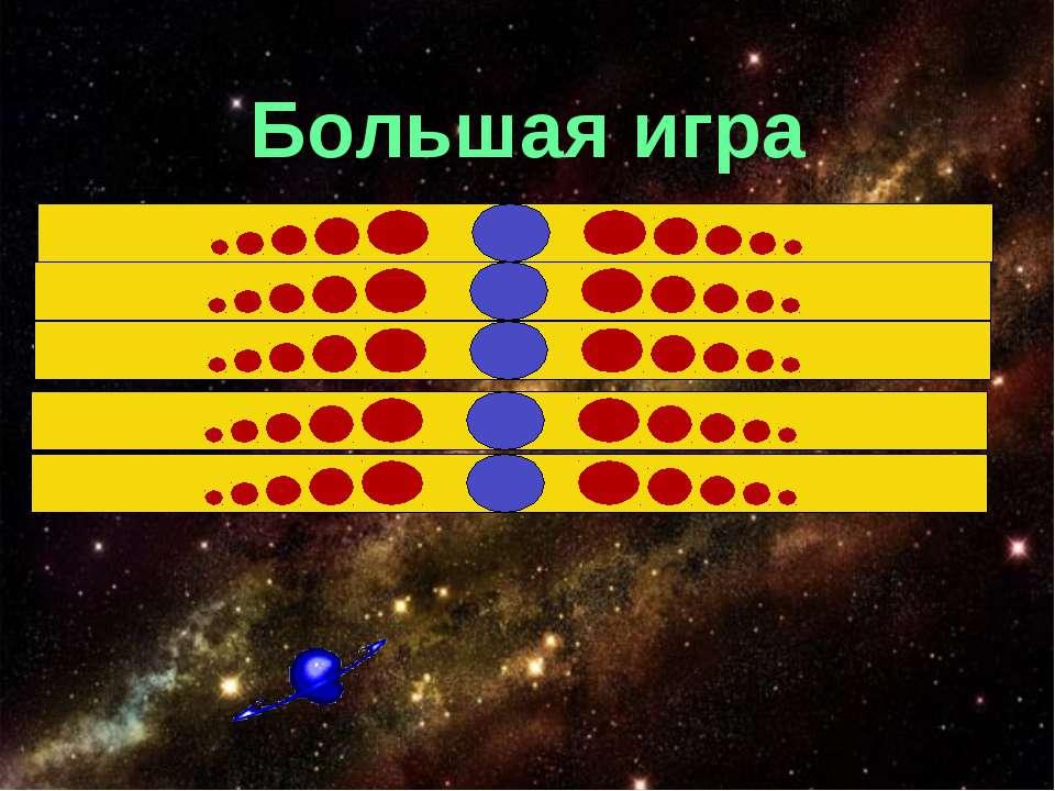 Большая игра Что можно сложить? Где живет треугольник? Земля какая? Какие быв...