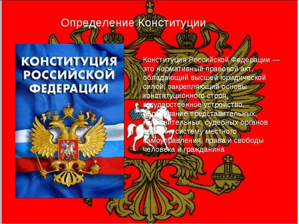 Конституция Российской Федерации — это нормативный правовой акт, обладающий в...