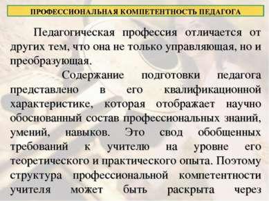 ПРОФЕССИОНАЛЬНАЯ КОМПЕТЕНТНОСТЬ ПЕДАГОГА Педагогическая профессия отличается ...